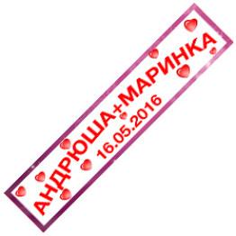 """Наклейки на номерной знак """"Андрюша и Маринка"""" 2шт"""