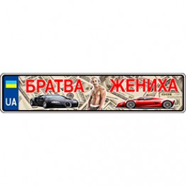 """Наклейки на номерной знак """"Братва жениха"""" 2шт"""