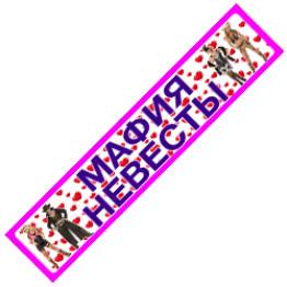 """Наклейки на номерной знак """"Мафия невесты"""" 2шт"""