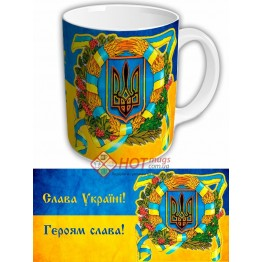 """Чашка """"Слава Україні - героям слава"""""""