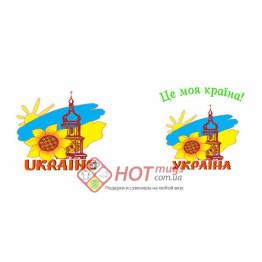 """Чашка """"Україна це моя країна"""""""