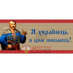 """Чашка """"Я українець і цим пишаюсь"""""""