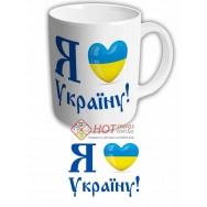"""Чашка """"Я люблю Україну"""""""
