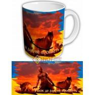"""Чашка """"Рабів до раю не пускають"""""""